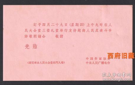 1965年人民大会堂【支持越南人民反美斗争】诗歌朗诵会请柬,中国作家协会