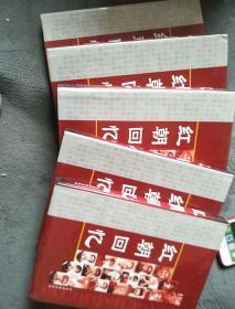 红朝回忆5册