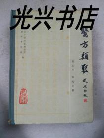 医方类聚 校点本 (第七分册)