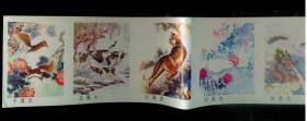 年历歌片——十二生肖(1987年)