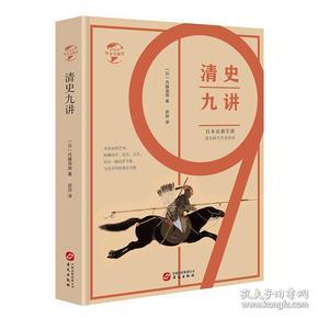 华文全球史010·清史九讲