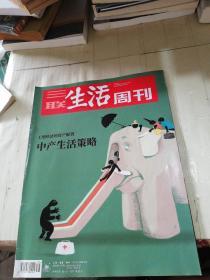 三联生活周刊2018第35期