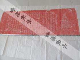 青州所藏——造像——般若波罗密多心经——拓片——大幅