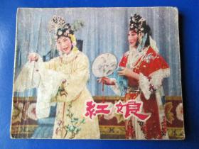 红娘 戏曲版 连环画 小人书 中国电影出版社60开