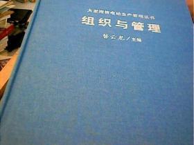 大亚湾核电站生产管理丛书.【组织与管理