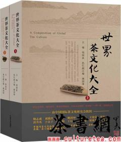茶书网:《世界茶文化大全:全2册》