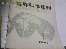 世界科学译刊创刊号(1979)