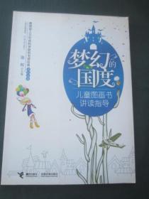 梦幻的国度:儿童图画书讲读指导
