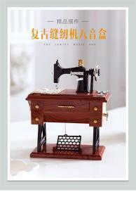 复古欧式怀旧家居饰品摆件缝纫机 缝衣机八音盒 音乐盒