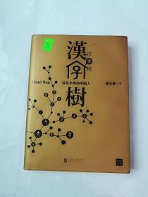 汉字树1:活在字里的中国人
