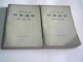 世界通史第八卷上下册