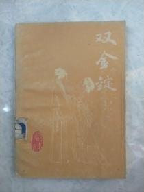 双金锭(《话本小说》第六辑  根据传统弹词整理改编)