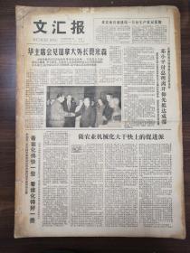(原版老报纸品相如图)文汇报  1978年2月1日——2月28日  合售
