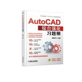 AutoCAD综合强化习题册 正版 李雅萍  9787111618027