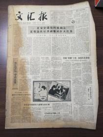 (原版老报纸品相如图)文汇报  1981年1月1日——1月31日  合售