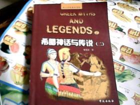 【英泽对照基础读物】希腊神话与传说(二2)