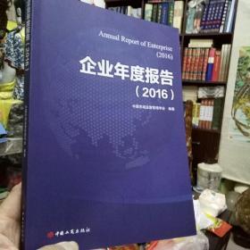 (2016)企业年度报告