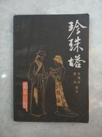 珍珠塔  (《话本小说》第四辑  根据传统弹词整理改编)