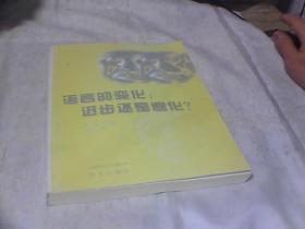 语言的变化:进步还是退化?    本书有画横