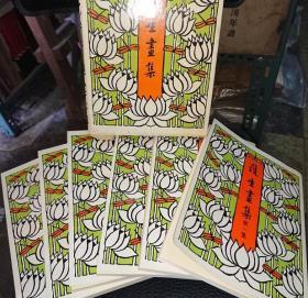 护生画集 全6册