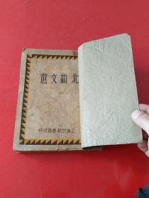 北新文选(第五册)