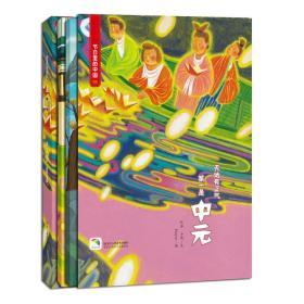 童立方·节日里的中国:中元(附中元游戏及亲子阅读)