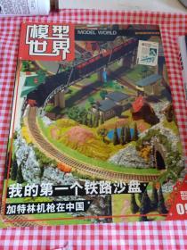 模型世界2006年9月期