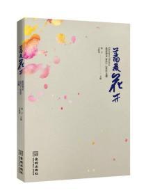 蔷薇花开:北京杂文2012-2016文选
