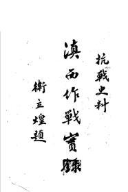 《滇西作战实录》(1948年、148页)抗日战争史料复印(影印)本