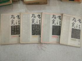 书法研究1982年【第1-4期  全,总第7-10辑】.