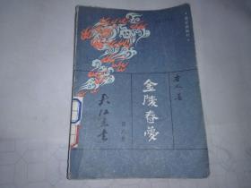 金陵春梦 第八集【 1983年一版一印】