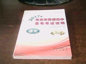 新课程 2017年 北京市普通高中会考考试说明 语文