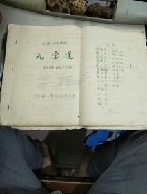 古装传统粤剧【九宝莲】油印本