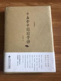 名家讲堂·周桂钿:十五堂中国国学课