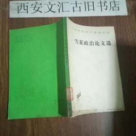 雪莱政治论文选