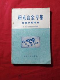 粉末冶金专集:烧结铁粉零件(1958年1版1印)(02柜)