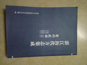 湛江历代方志集成-----雷州府部(六)