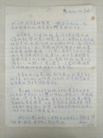 吴大任夫人陈受鸟教授旧藏:美国 珞珈? 手札一通1页2面,提到众多人物。