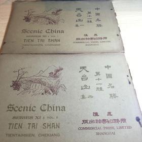 民国商务印书馆原版 中国名胜第十一种《天台山》一集 二集 全二册合售