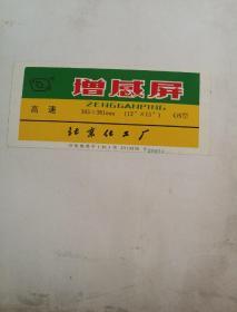 高速 增感屏(305-381mm)gs