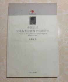 中国农民平等权利法律保护问题研究