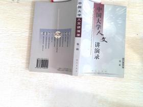 中国大学人文讲演录:第一辑···