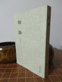 词诠 杨树达著 最新版  三版 平装