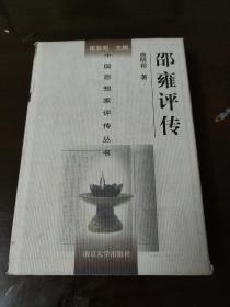 中国思想家评传丛书:邵雍评传
