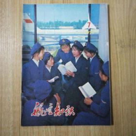 航空知识(1977年第7期)2014.12.16上