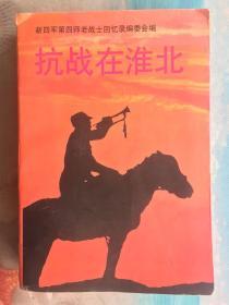 新四军第四师老战士回忆录《抗战在淮北》