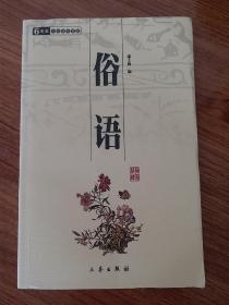 6元本中华国学百部:俗语