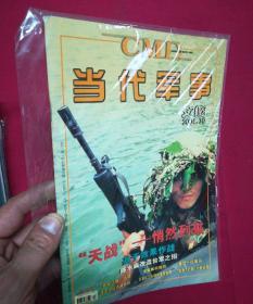 当代军事-创刊号