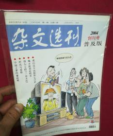创刊号--杂文选刊