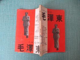 人民心中的毛泽东